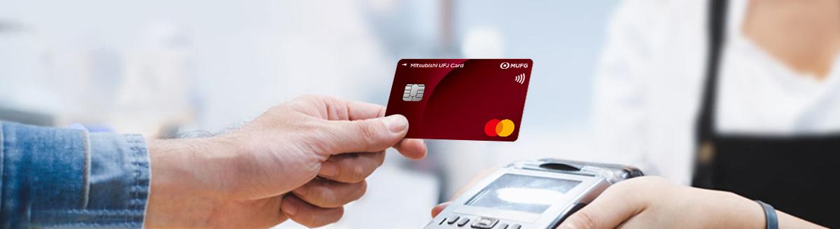 三菱UFJニコスのクレジットカード