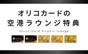 オリコカードの空港ラウンジ特典|付帯するのはゴールドクラスから