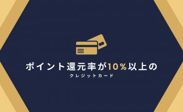 ポイント還元率が10%以上のクレジットカードの特徴と条件
