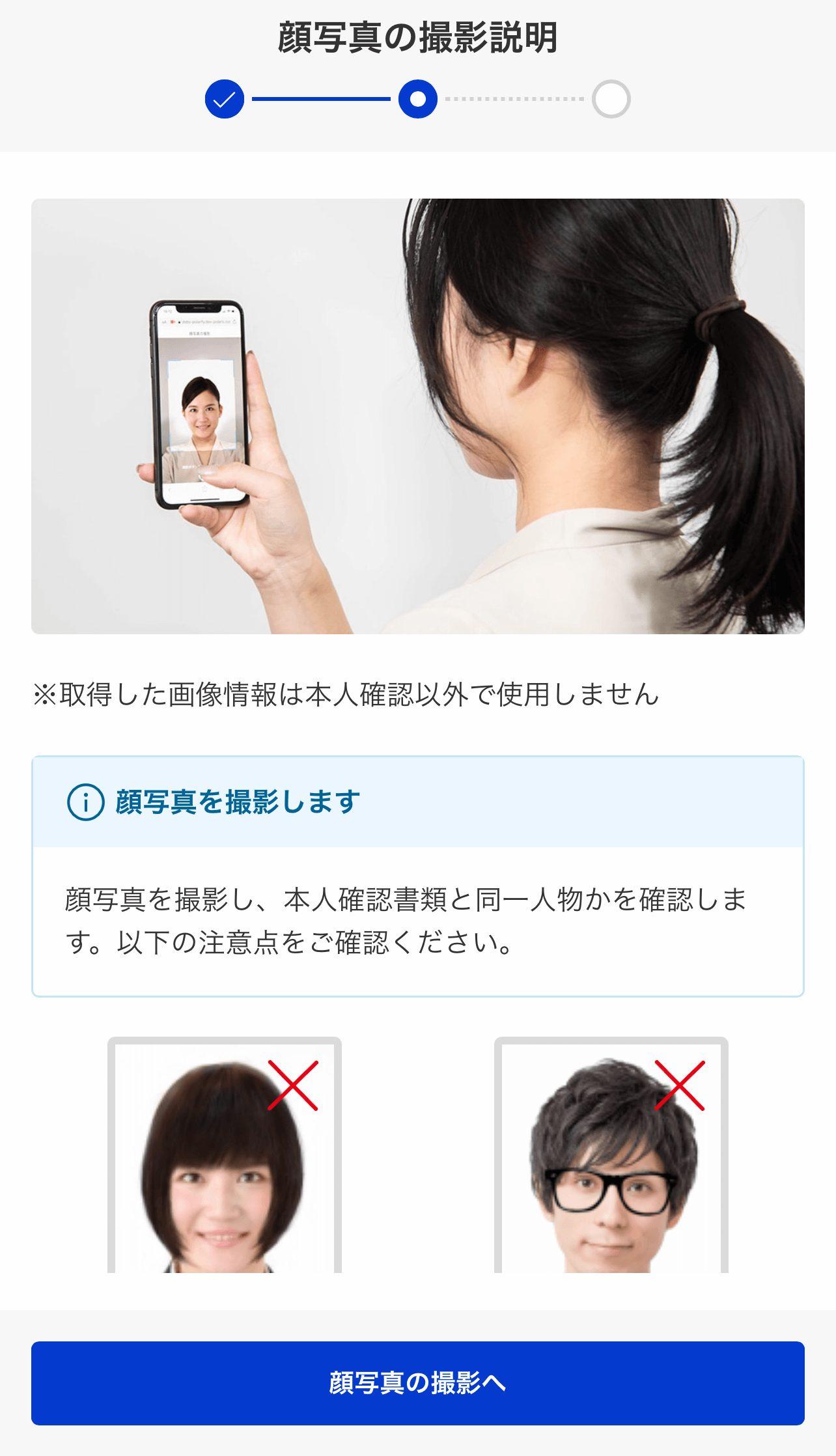 顔写真の撮影説明