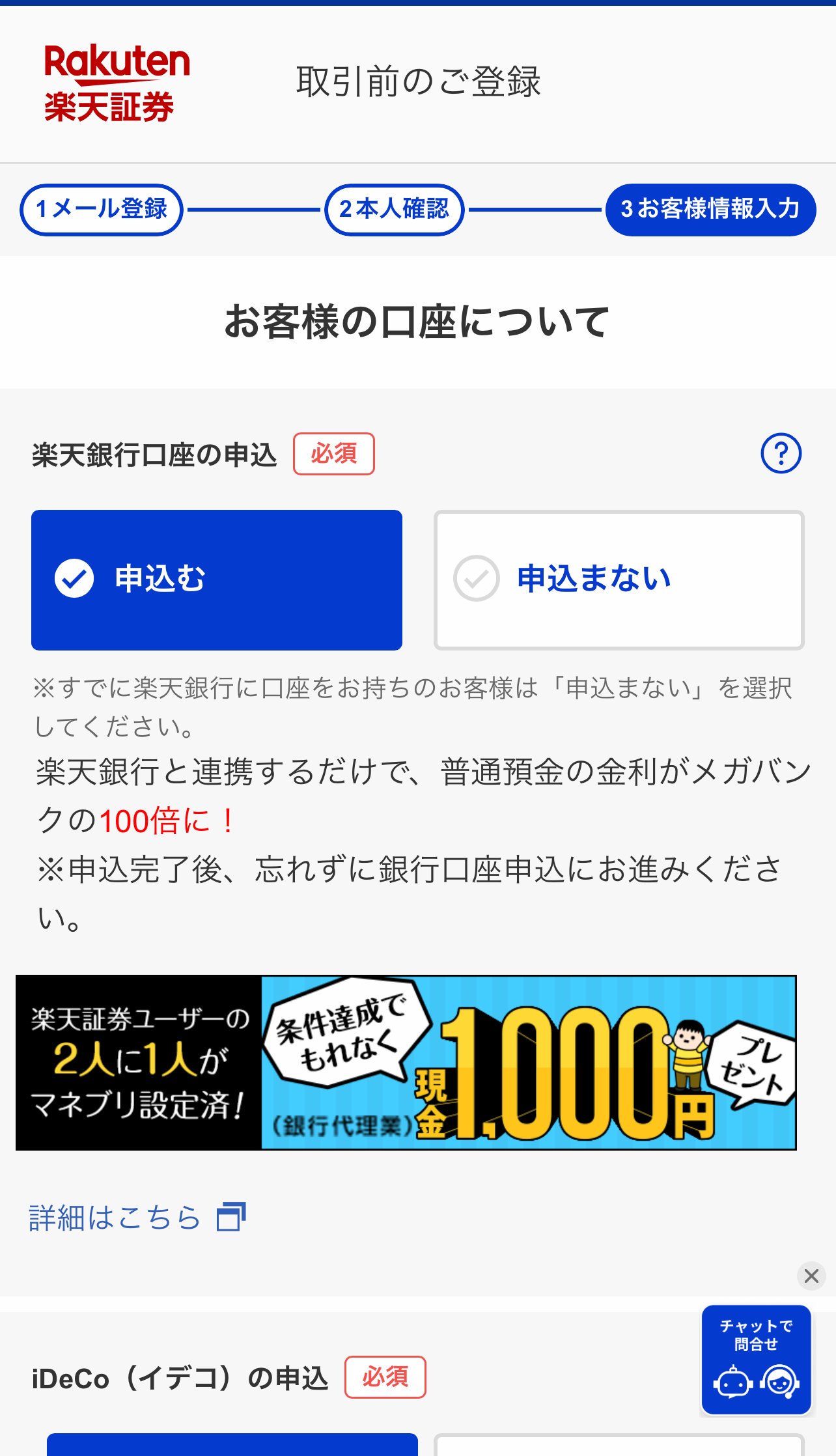 楽天銀行口座とiDeCo(イデコ)の申込を選択
