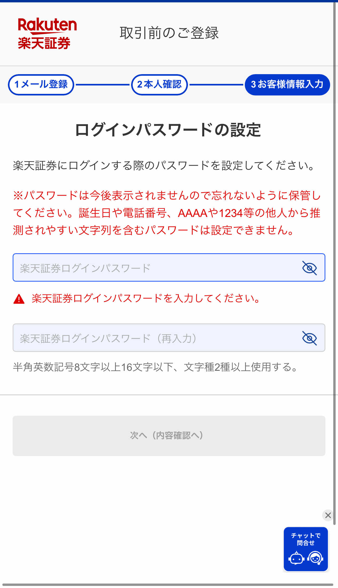ログインパスワードの設定