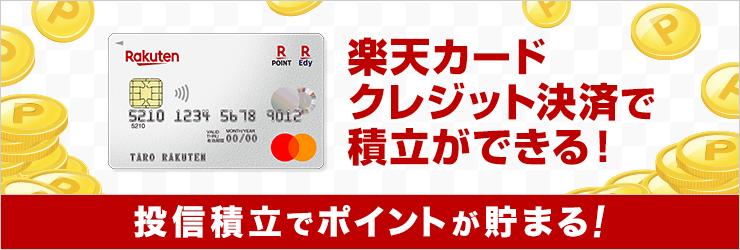 楽天証券で楽天カード決済