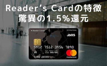 Reader's Card(リーダーズカード)の特徴は1.5%以上という驚異の還元率