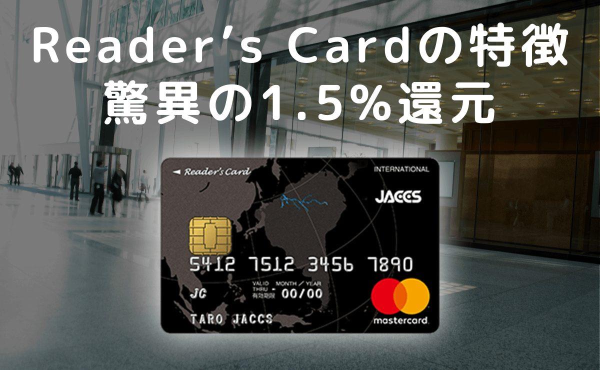 Reader's Card(リーダーズカード)の特徴