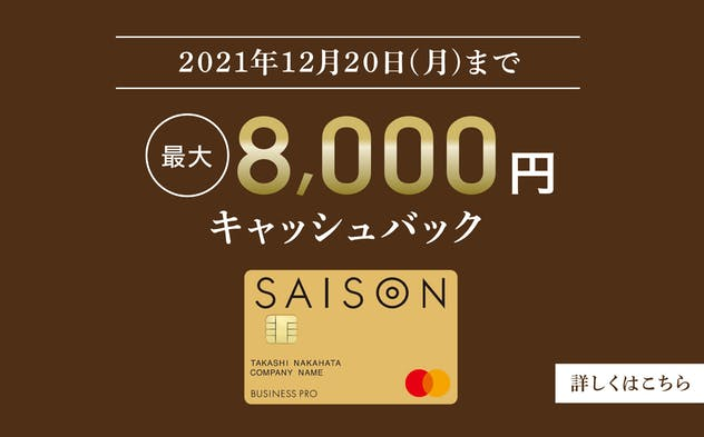 セゾンゴールド・ビジネス プロ・カードキャンペーン