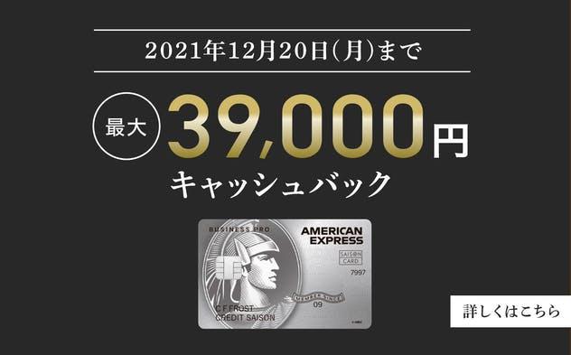 セゾンプラチナ・ビジネス プロ・アメリカン・エキスプレス・カードキャンペーン
