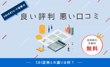 SBIネオトレード証券の良い評判・悪い口コミ|SBI証券との違いは何?