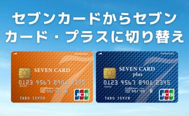 セブンカードからセブンカード・プラスに切り替えする方法