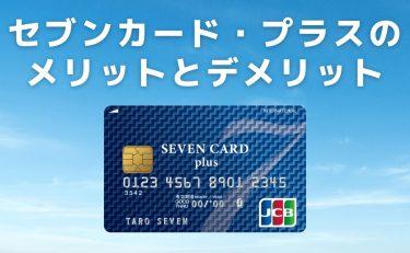 セブンカード・プラスはnanacoチャージでポイントが貯まる唯一のカード