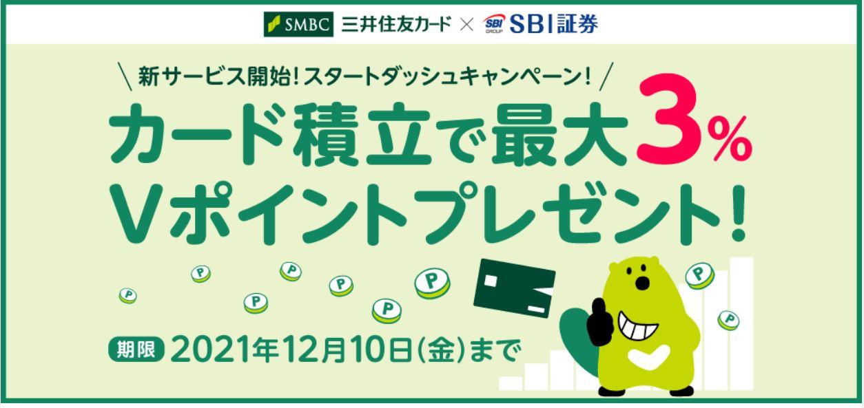 【SBI証券】カード積立で最大3%Vポイントプレゼント!