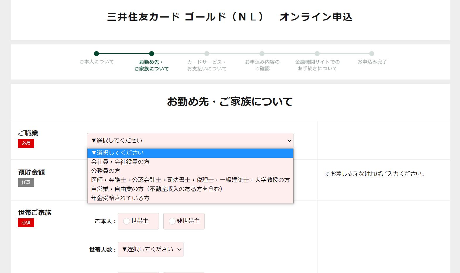 三井住友カードゴールド(NL)の申し込み画面
