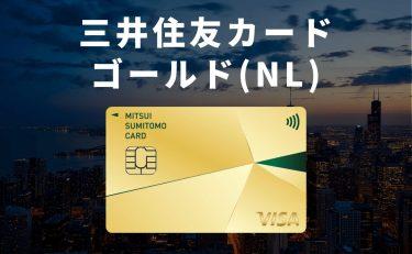 三井住友カード ゴールド(NL)に切り替えるメリットとデメリット