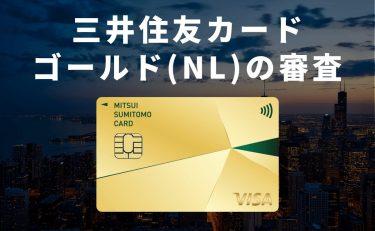 三井住友カード ゴールド(NL)の審査に落ちる理由と審査にかかる時間