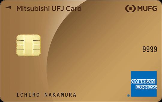 三菱UFJカード・ゴールド・アメリカン・エキスプレス・カード