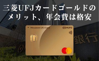 三菱UFJカード ゴールドのメリット 年会費は格安、最短翌営業日発行