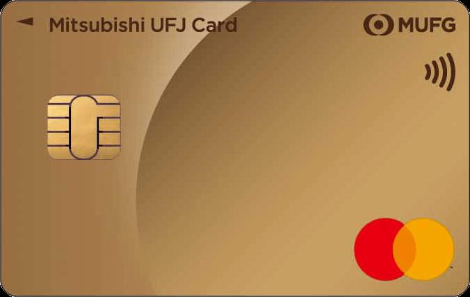 三菱UFJカード ゴールド