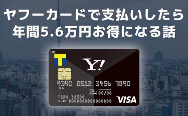 ソフトバンクユーザーがヤフーカードで生活費を支払いしたら年間5.6万円お得になる話