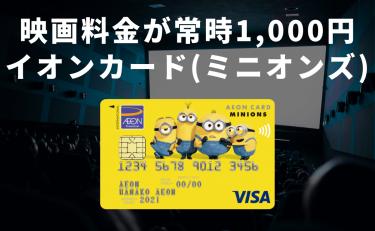 イオンカード(ミニオンズ)ならイオンシネマの映画料金が常時1,000円!