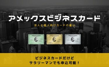 アメックスビジネスカードを選ぶ理由|法人と個人向けカードの違い
