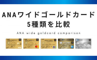 ANA ワイドゴールドカード5種類を比較!ブランドが違うと何が違う?