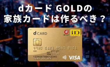 dカード GOLDの家族カードは作るべき?引き落とし口座を分けるには