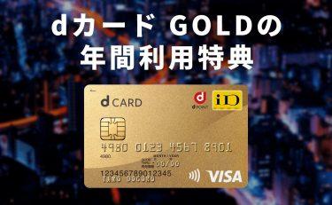 【2021年】dカード GOLDの年間利用特典の申し込み期限はいつまで?