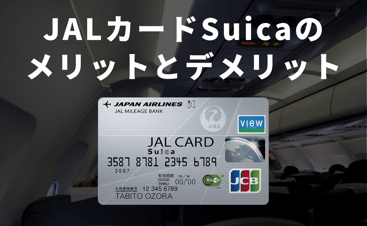 JALカードSuicaのメリットとデメリット
