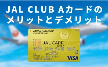 JAL CLUB Aカードのメリットとデメリット|JGC修行の初めの一歩