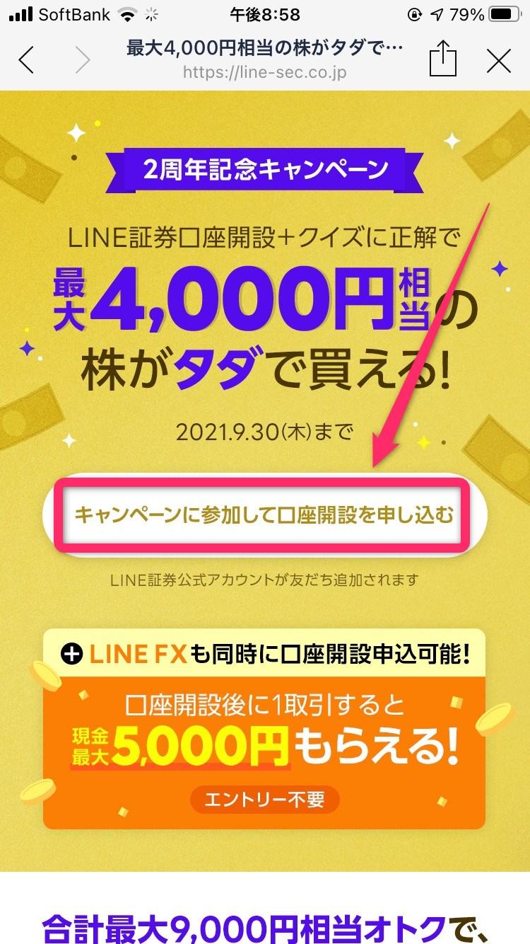 LINE証券口座開設の手順