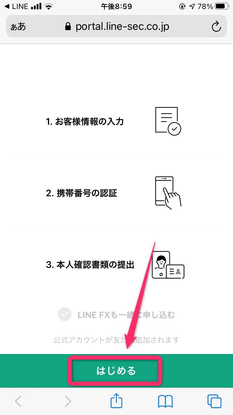 LINE証券の口座開設手順