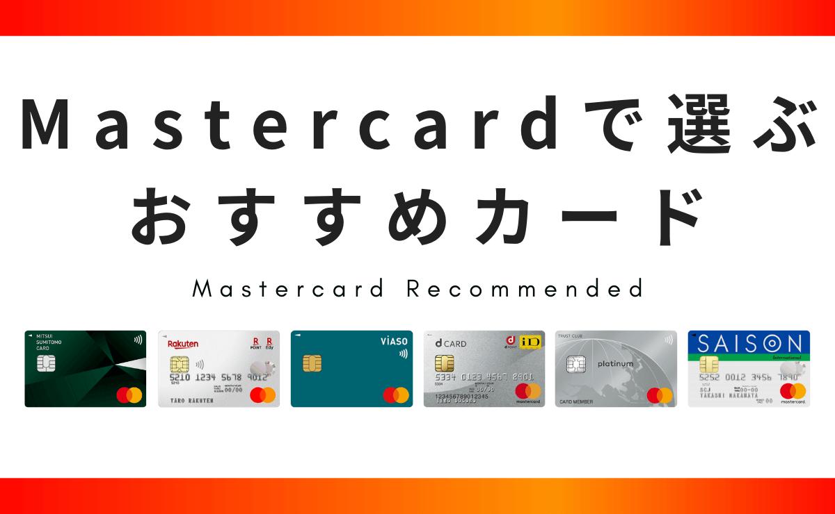 Mastercardで選ぶおすすめクレジットカード