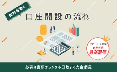 松井証券の口座開設の流れ 必要な書類からかかる日数まで完全網羅