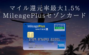 MileagePlusセゾンカードなら実質マイルの期限切れなし!とにかく貯まる