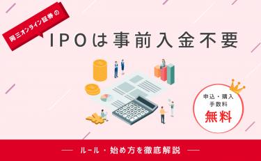 岡三オンライン証券のIPOは事前入金不要!ルール・始め方を徹底解説