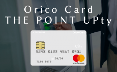 Orico Card THE POINT UPtyなら年会費無料で入会後6ヶ月間は還元率2%