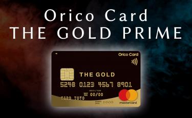 Orico Card THE GOLD PRIMEのメリットはキャッシュレス決済の豊富さ