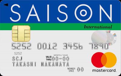 セゾンカードインターナショナル(Mastercard)
