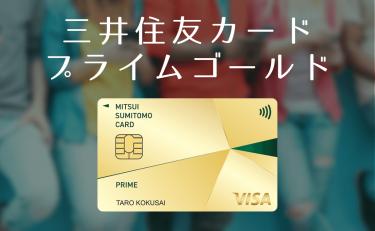 三井住友カード プライムゴールドの悪い評判・良い口コミ