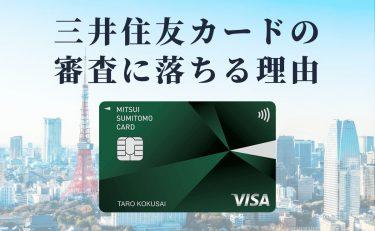 三井住友カードの審査に落ちる理由|通知がない審査状況の照会方法