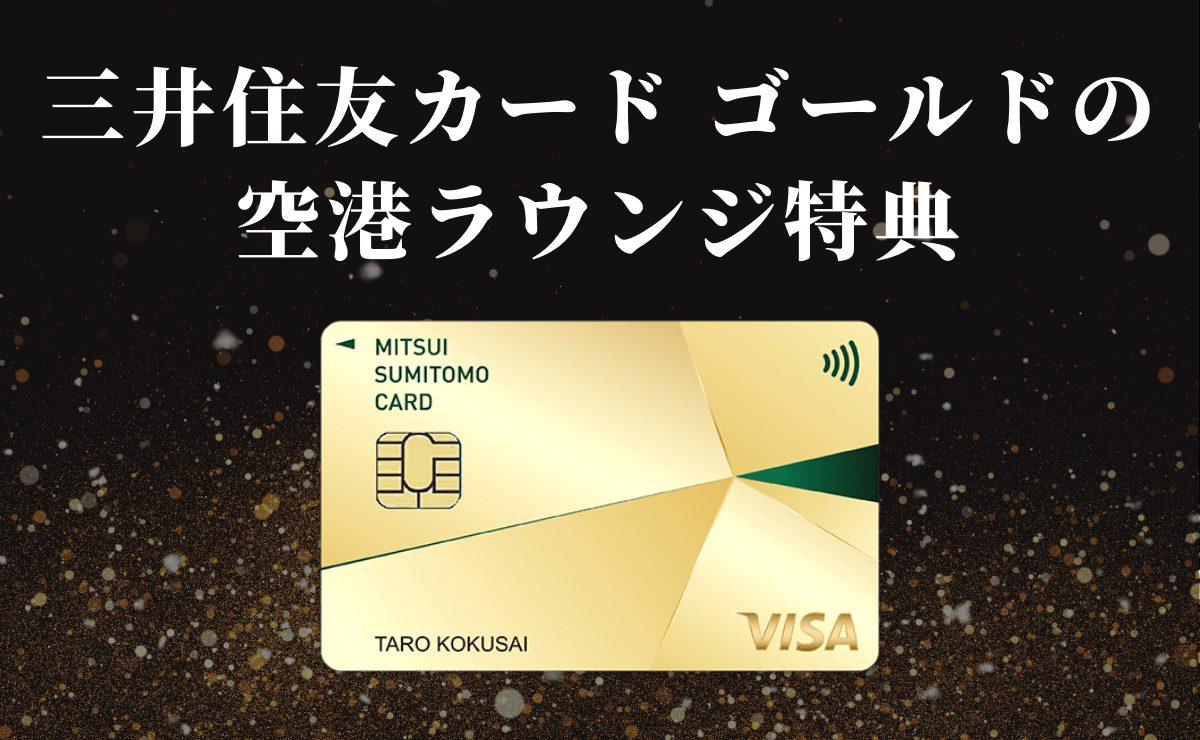三井住友カード ゴールドの空港ラウンジ特典