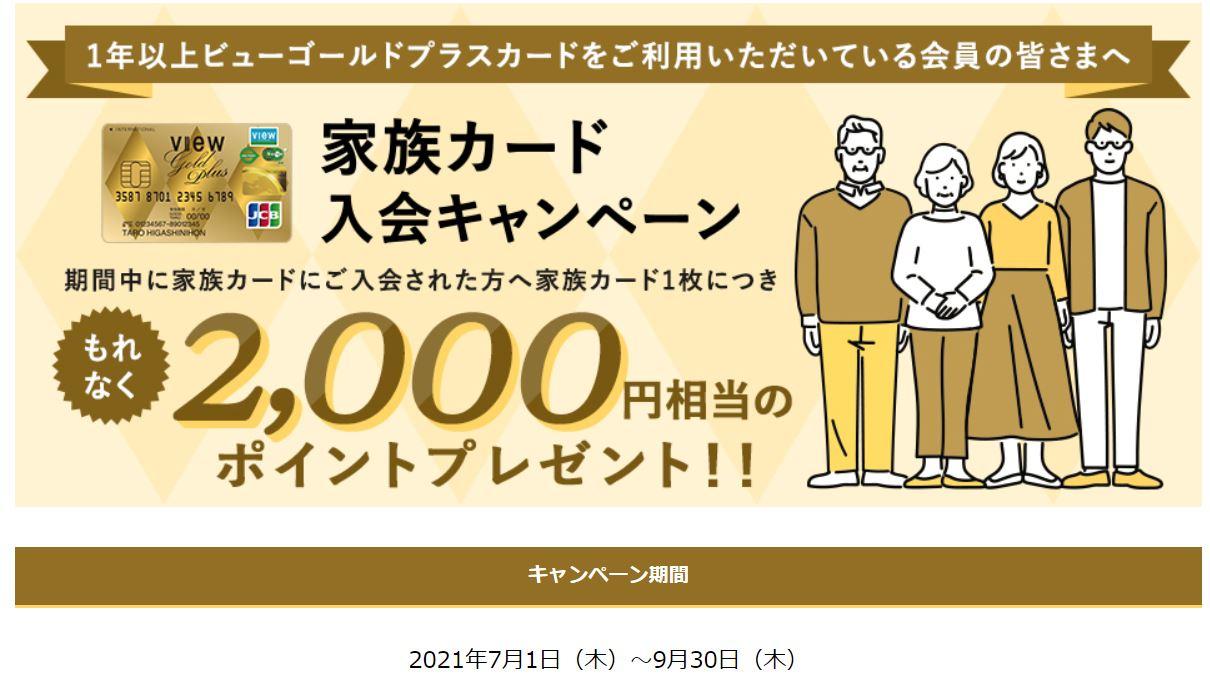 ビューゴールドプラス家族カード入会キャンペーン