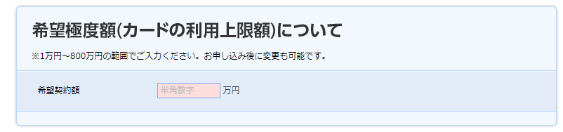 ACマスターカードの申込フォーム(希望極度額の設定)