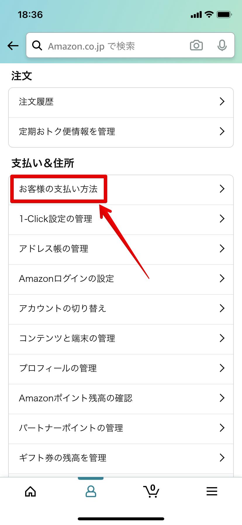 Amazonのデビットカード登録方法3