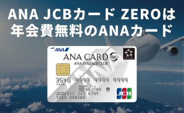 ANA JCBカード ZEROは社会人が持てる唯一の年会費無料のANAカード