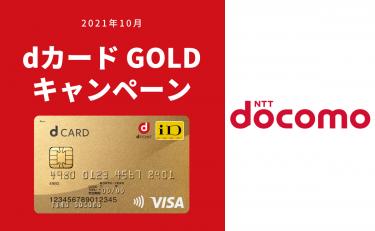 【2021年10月】dカード GOLDの入会&利用キャンペーンのお得な特典
