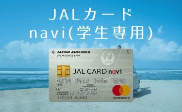 JALカード navi(学生専用)は限度額の上限が低くて使えない!?対策は?
