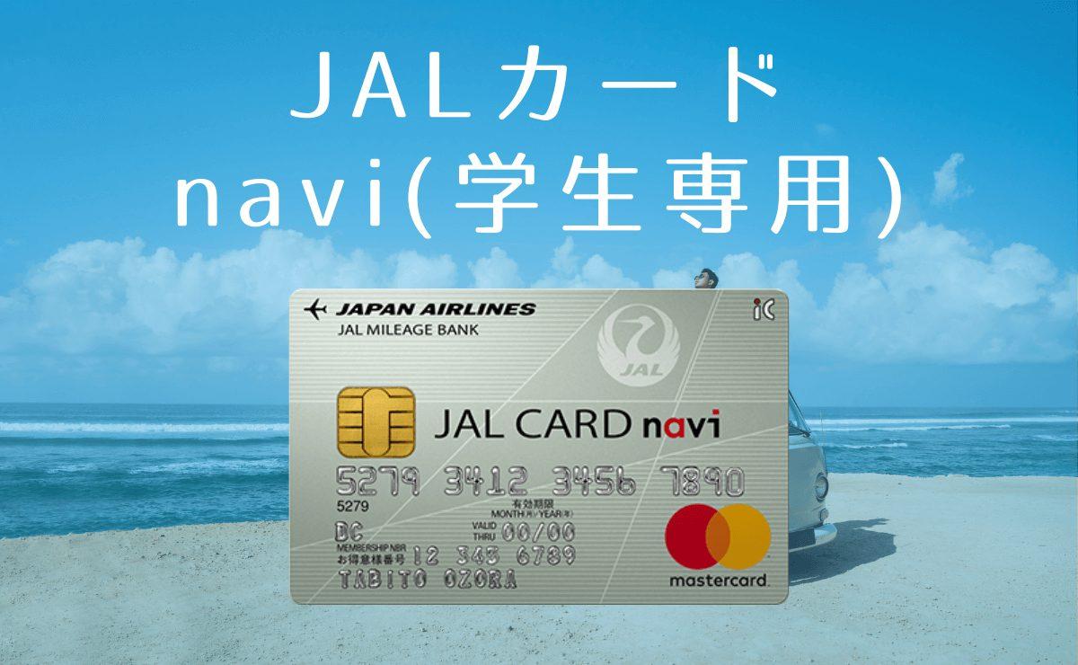 JALカード navi(学生専用)