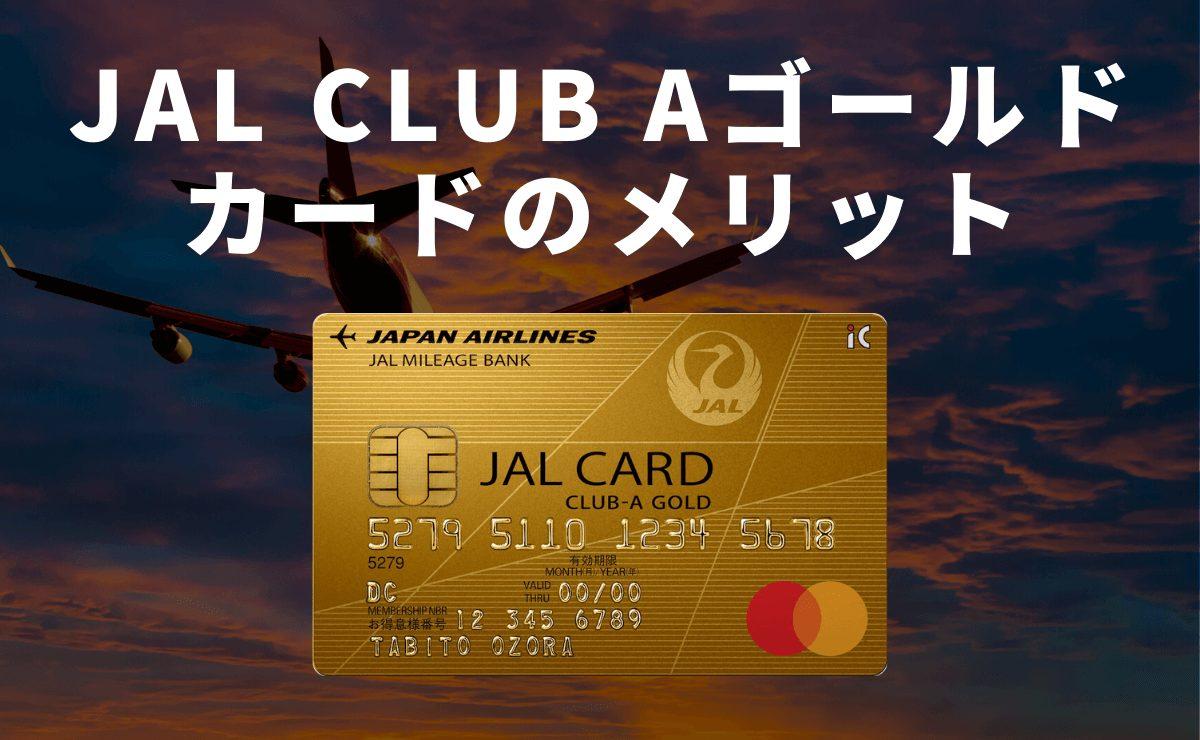 JAL CLUB Aゴールドカードのメリット