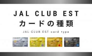 JAL CLUB ESTカードの種類 最もお得なカードはどれか徹底比較
